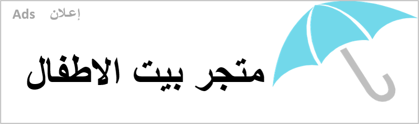 ads - البنكرياس الاصطناعي