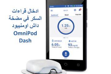 ادخال قياس السكر مضخة اومنيبود داش OmniPod