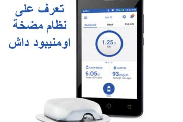 نظام مضخة اومنيبود داش Omnipod DASH Insulin